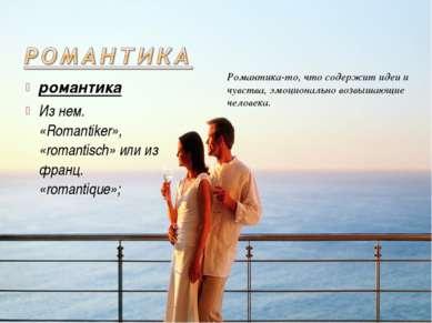 романтика Из нем. «Romantiker», «romantisch» или из франц. «romantique»; Рома...