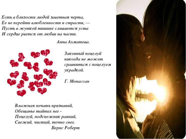 Есть в близости людей заветная черта, Ее не перейти влюбленности и страсти, —...