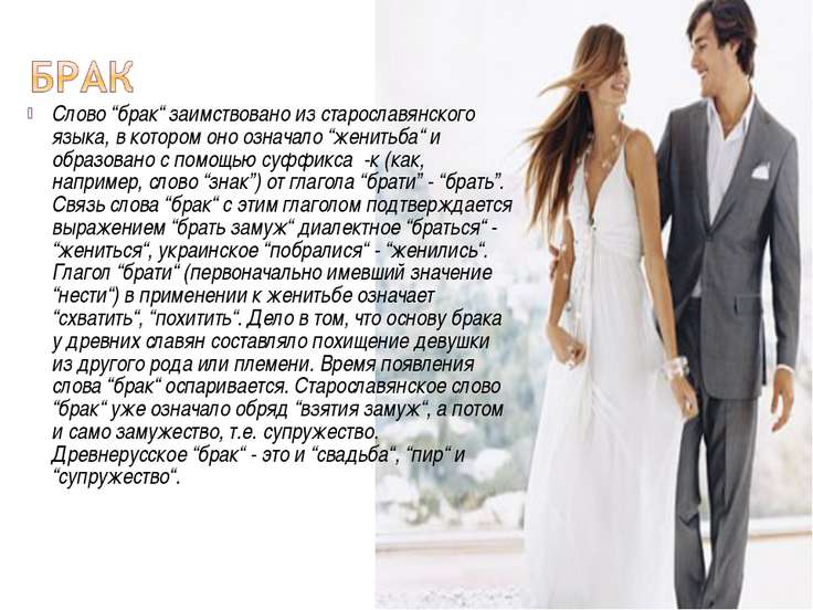 """Слово """"брак"""" заимствовано из старославянского языка, в котором оно означало """"..."""