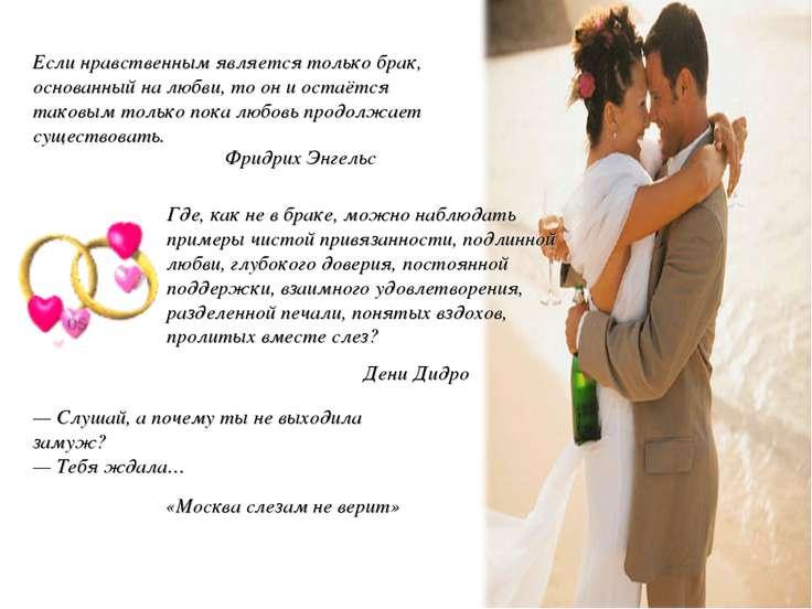 Если нравственным является только брак, основанный на любви, то он и остаётся...