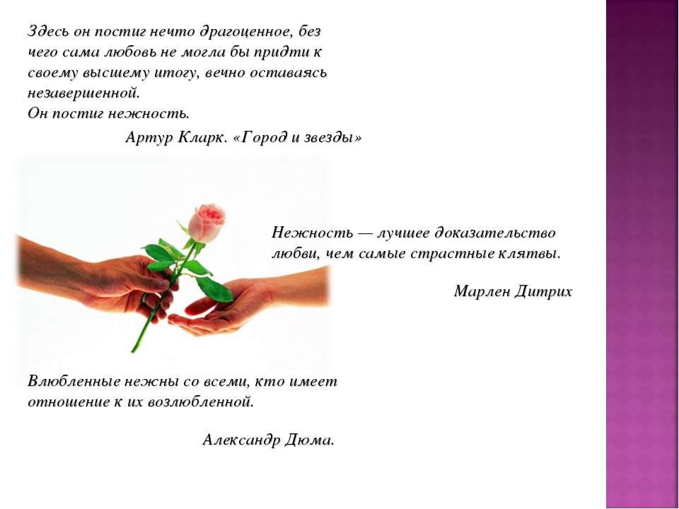 Здесь он постиг нечто драгоценное, без чего сама любовь не могла бы придти к ...