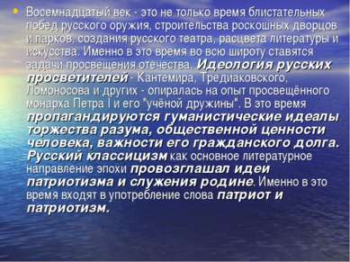 Восемнадцатый век - это не только время блистательных побед русского оружия, ...