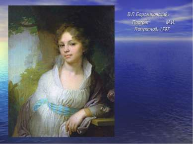 В.Л.Боровиковский. Портрет М.И. Лопухиной, 1797