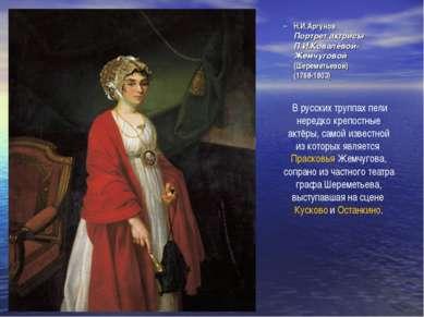 Н.И.Аргунов Портрет актрисы П.И.Ковалёвой-Жемчуговой (Шереметьевой) (1768-180...