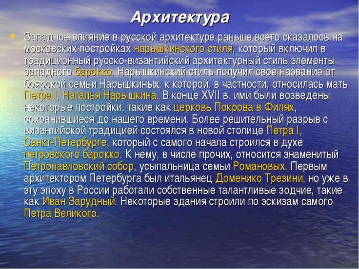 Архитектура Западное влияние в русской архитектуре раньше всего сказалось на ...