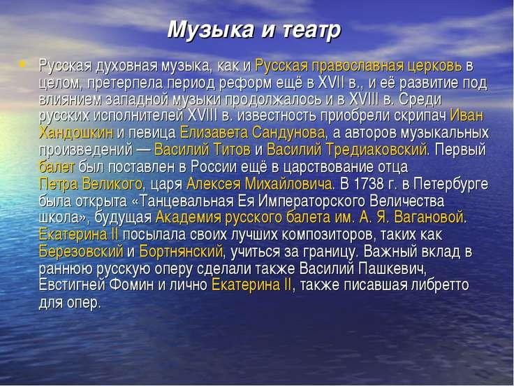 Музыка и театр Русская духовная музыка, как и Русская православная церковь в ...