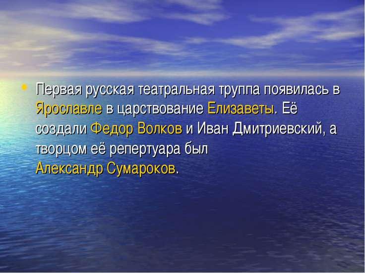 Первая русская театральная труппа появилась в Ярославле в царствование Елизав...