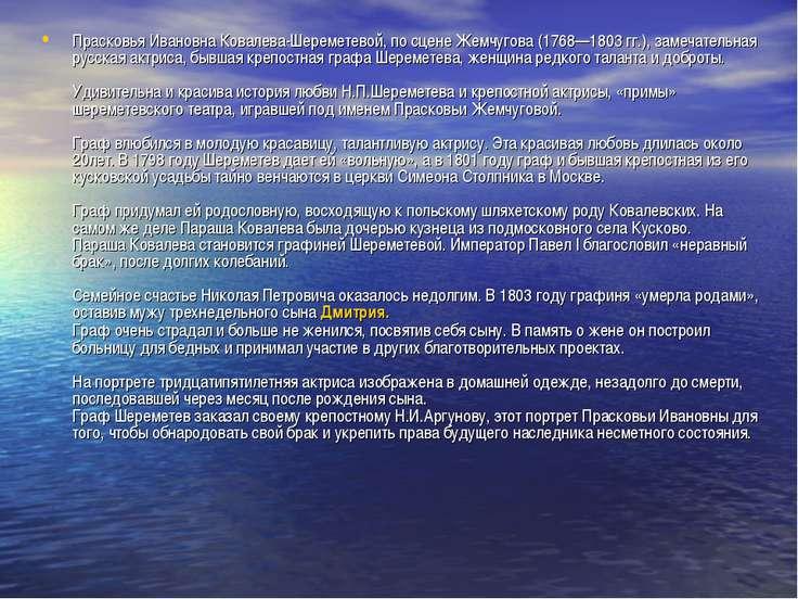 Прасковья Ивановна Ковалева-Шереметевой, по сцене Жемчугова (1768—1803 гг.), ...