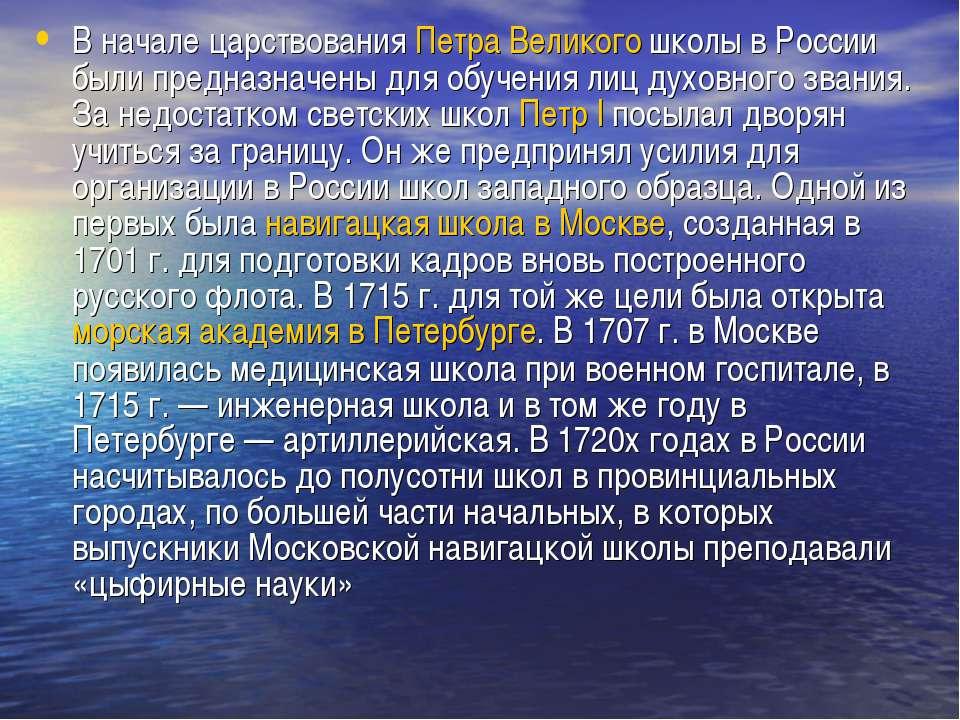 В начале царствования Петра Великого школы в России были предназначены для об...