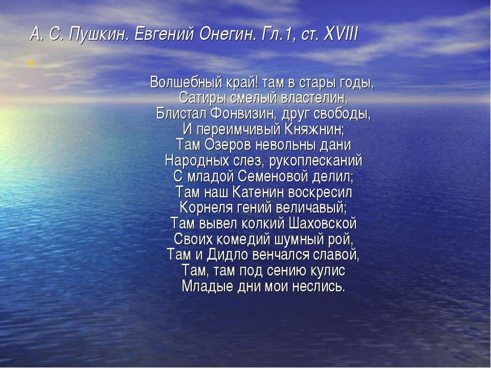 А.С.Пушкин. Евгений Онегин. Гл.1, ст. XVIII Волшебный край! там в стары год...