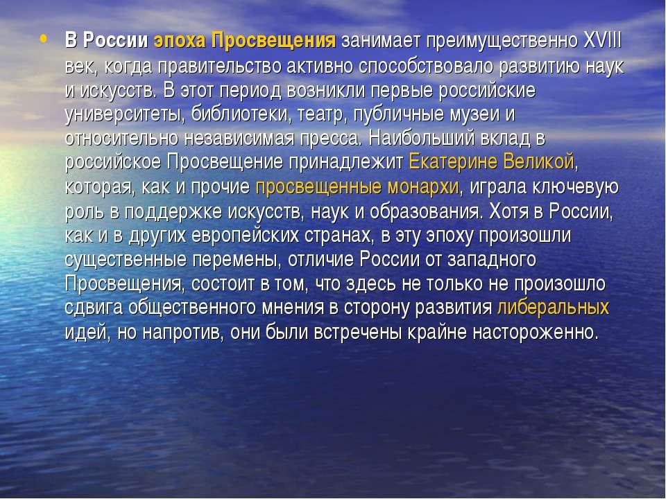 В России эпоха Просвещения занимает преимущественно XVIII век, когда правител...