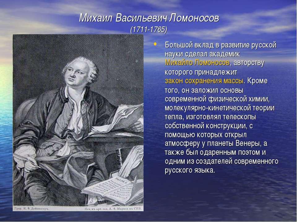Михаил Васильевич Ломоносов (1711-1765) Большой вклад в развитие русской наук...