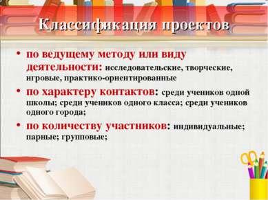 Классификация проектов по ведущему методу или виду деятельности: исследовател...
