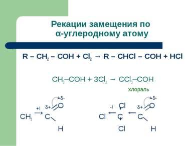 Рекации замещения по α-углеродному атому R – CH2 – COH + Cl2 → R – CHCl – COH...