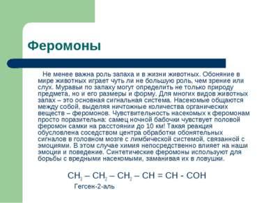 Феромоны Не менее важна роль запаха и в жизни животных. Обоняние в мире живот...