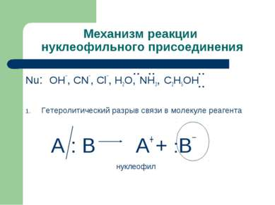 Механизм реакции нуклеофильного присоединения Nu: OH¯, CN¯, Cl¯, H2O, NH3, C2...