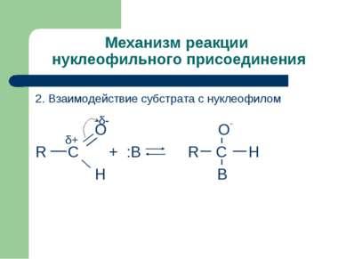 Механизм реакции нуклеофильного присоединения 2. Взаимодействие субстрата с н...