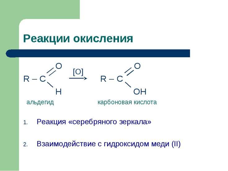 O O R – C R – C H ОН альдегид карбоновая кислота Реакция «серебряного зеркала...