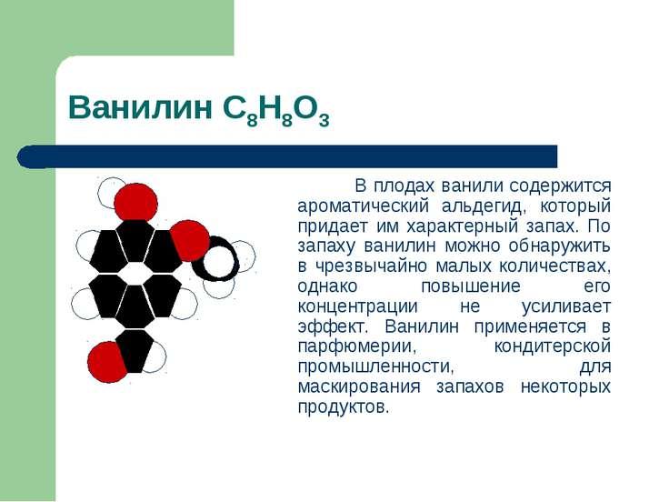 Ванилин С8Н8О3 В плодах ванили содержится ароматический альдегид, который при...