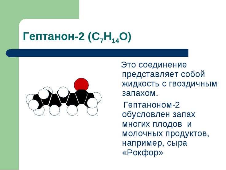 Гептанон-2 (С7Н14О) Это соединение представляет собой жидкость с гвоздичным з...