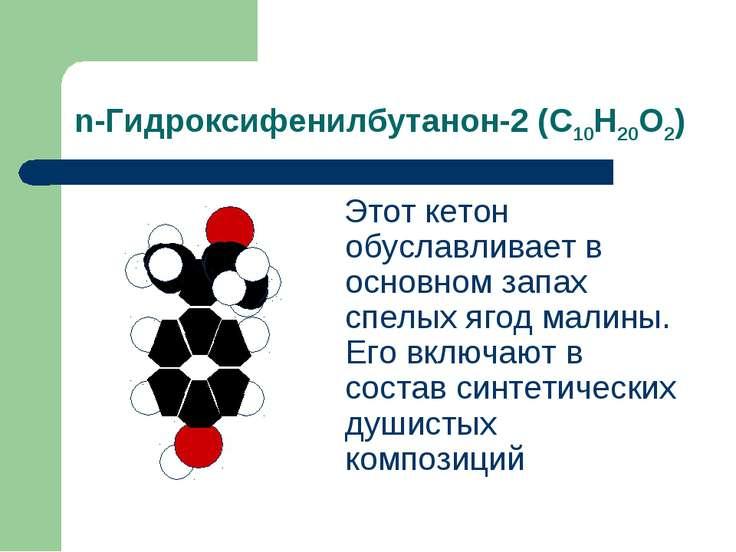 n-Гидроксифенилбутанон-2 (С10Н20О2) Этот кетон обуславливает в основном запах...