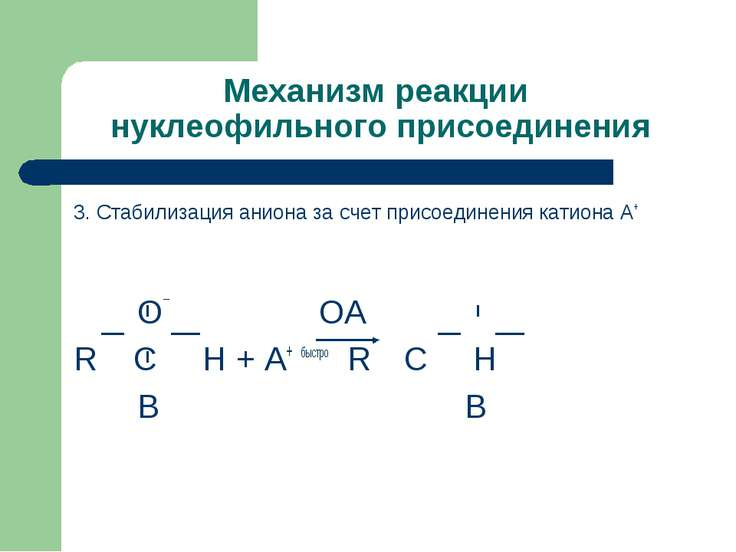 Механизм реакции нуклеофильного присоединения 3. Стабилизация аниона за счет ...