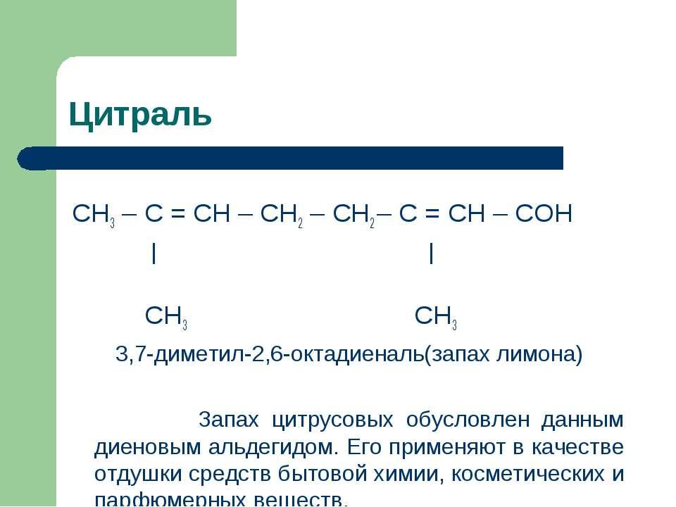 Цитраль СН3 – С = СН – СН2 – СН2 – С = СН – СОН | | СН3 СН3 3,7-диметил-2,6-о...
