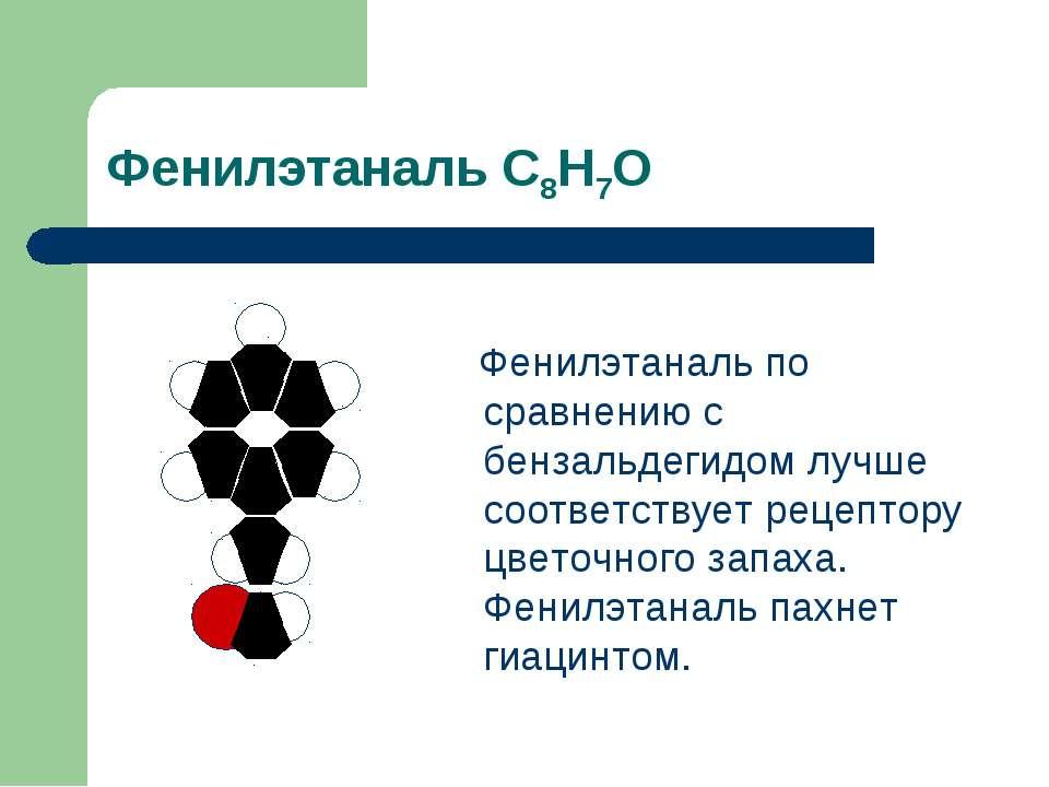 Фенилэтаналь С8Н7О Фенилэтаналь по сравнению с бензальдегидом лучше соответст...