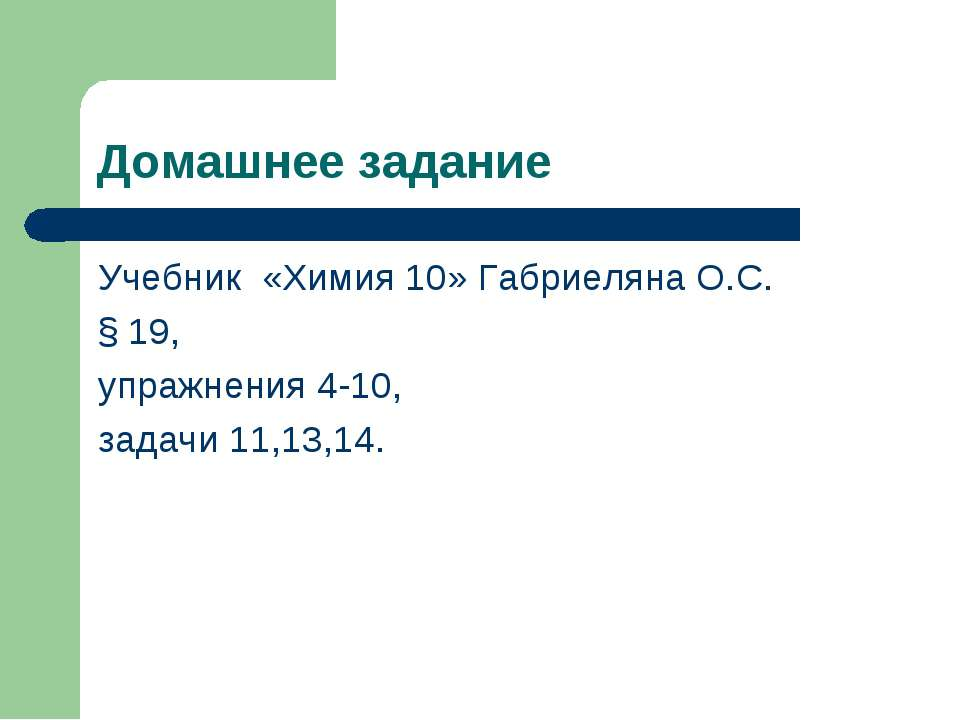 Домашнее задание Учебник «Химия 10» Габриеляна О.С. § 19, упражнения 4-10, за...