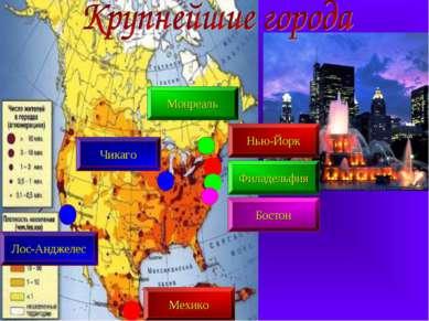 Нью-Йорк Филадельфия Бостон Монреаль Мехико Лос-Анджелес Чикаго