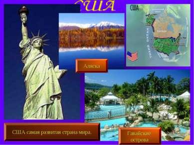 США самая развитая страна мира. Гавайские острова Аляска