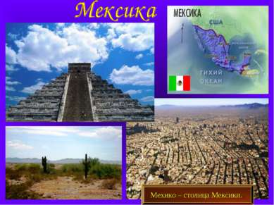 Мехико – столица Мексики..