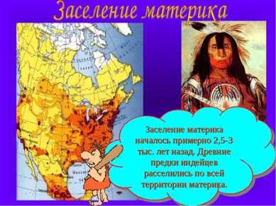 Заселение материка началось примерно 2,5-3 тыс. лет назад. Древние предки инд...