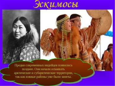 Предки современных индейцев появились позднее. Они начали осваивать арктическ...