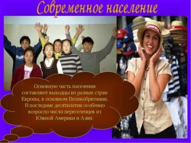 Основную часть населения составляют выходцы из разных стран Европы, в основно...