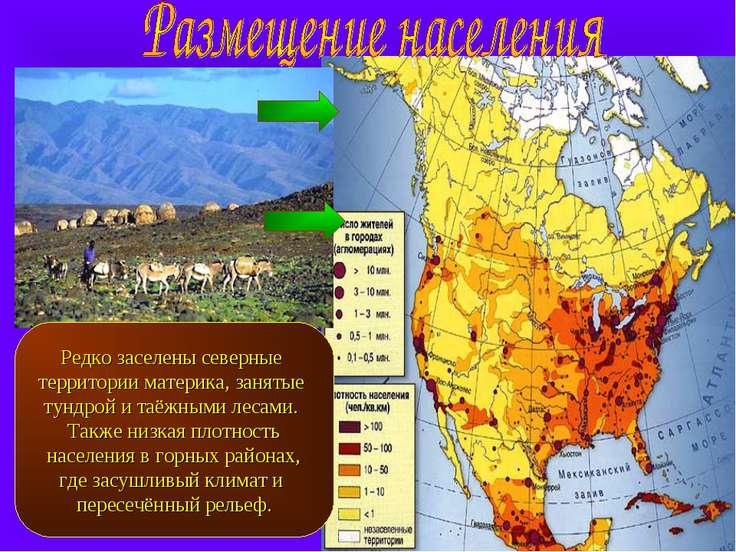 Редко заселены северные территории материка, занятые тундрой и таёжными лесам...