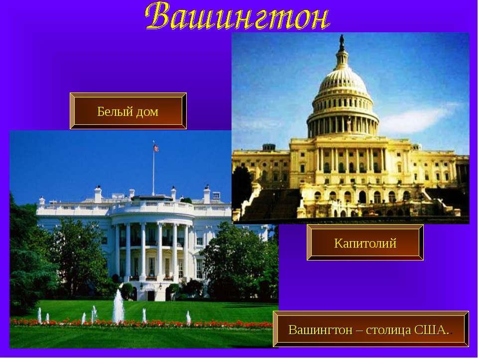 Вашингтон – столица США.. Белый дом Капитолий