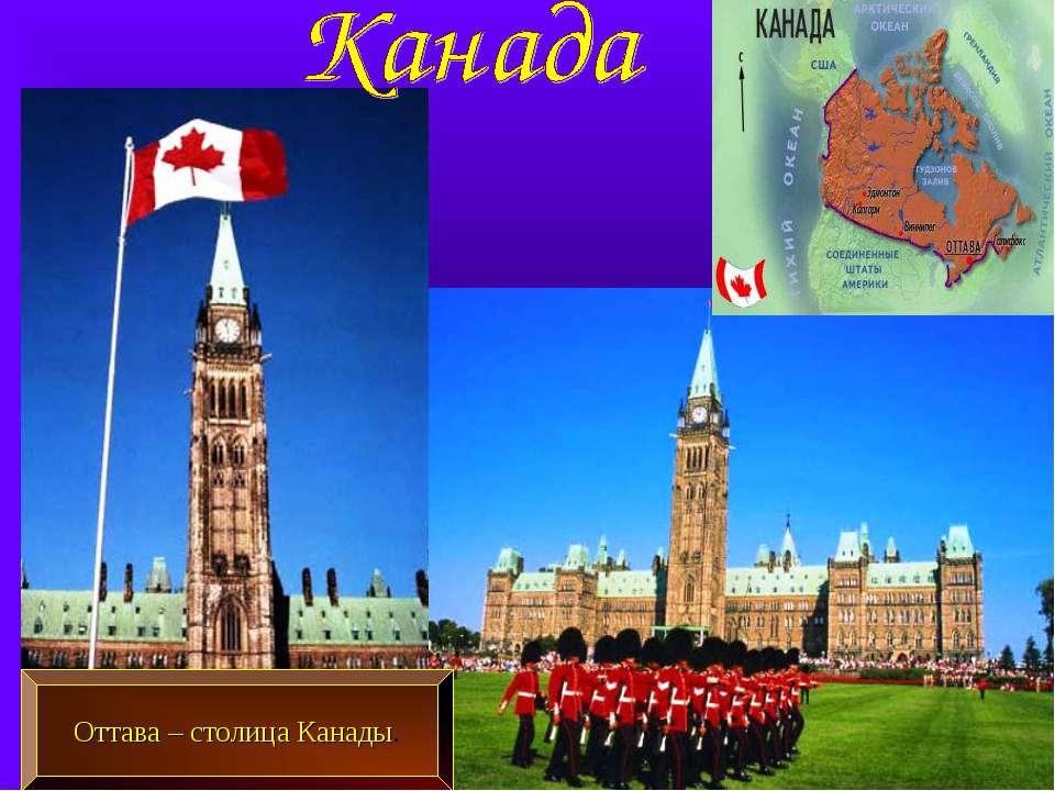 Оттава – столица Канады.