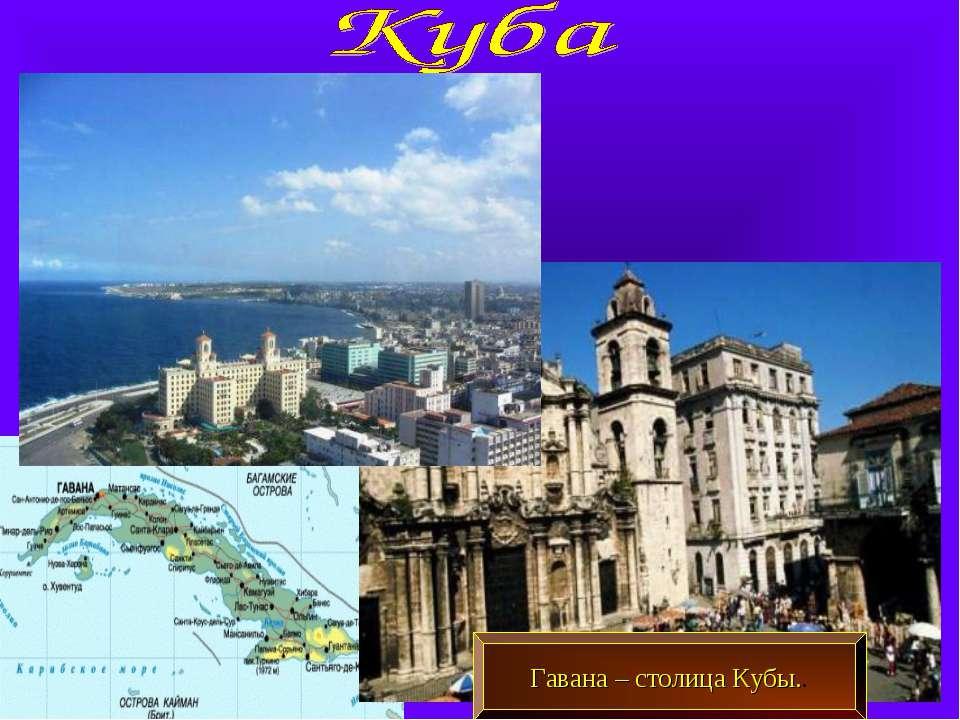 Гавана – столица Кубы..