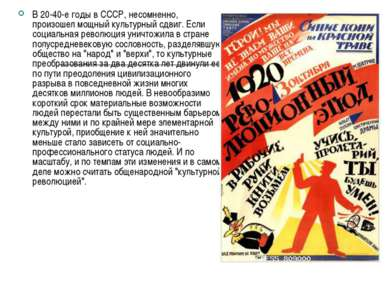 В 20-40-е годы в СССР, несомненно, произошел мощный культурный сдвиг. Если со...