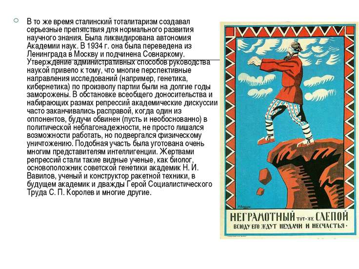 В то же время сталинский тоталитаризм создавал серьезные препятствия для норм...