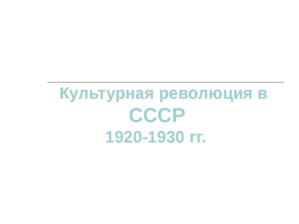 Культурная революция в СССР 1920-1930 гг.