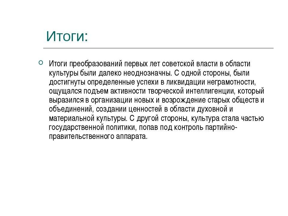 Итоги: Итоги преобразований первых лет советской власти в области культуры бы...