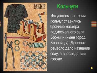 Искусством плетения кольчуг славились бронные мастера подмосковного села Брон...