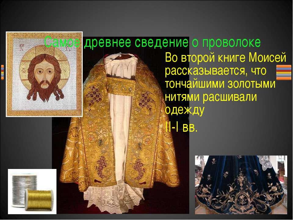 Во второй книге Моисей рассказывается, что тончайшими золотыми нитями расшива...