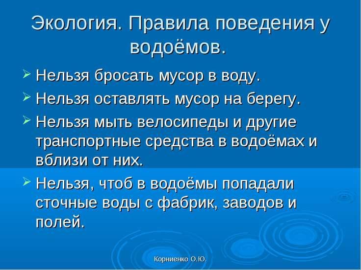 Корниенко О.Ю. Экология. Правила поведения у водоёмов. Нельзя бросать мусор в...