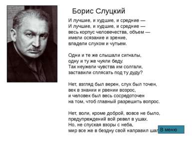 Павел Шубин В меню Товарищ Слабоголосый, маленького роста, На постаменте он р...