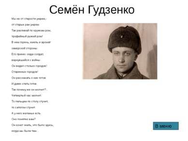 Александр Межиров Пули, которые посланы мной, не возвращаются из полёта, Очер...