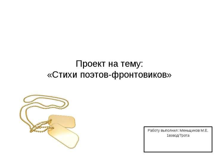 Вадим Константинович Стрельченко РОДИНЕ  (Надпись на книге) Трижды...