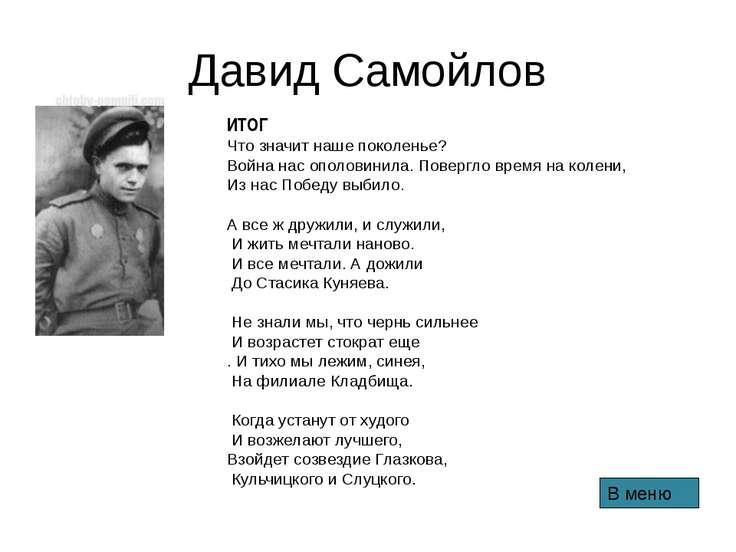 Константин Симонов Умирают друзья, умирают... Из разжатых ладоней твоих Как ...